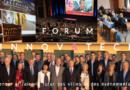 Deauville accueillait le nouveau «Forum Innov & Tech – Penser et faire le futur des villes et des événements», durant le Festival du Cinéma Américain. Une première réussie!